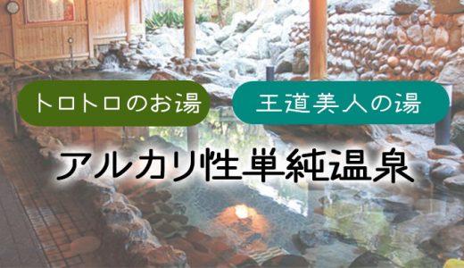 【アルカリ性単純温泉について】美人の湯の王道
