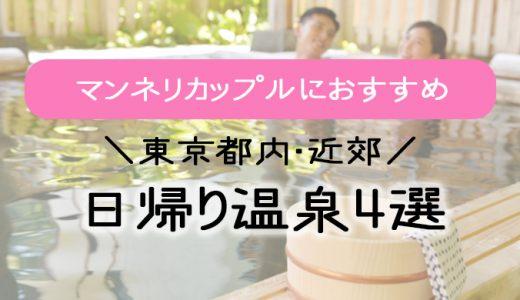 デートにおすすめ日帰り温泉4選【調布 八王子 相模原 エリア】