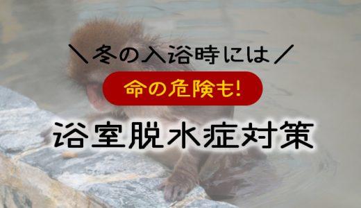命の危険も!?温泉での冬場のヒートショック、浴室脱水症対策