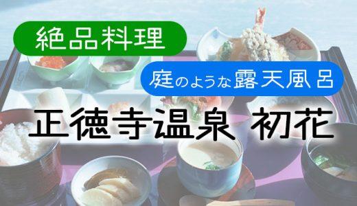 【正徳寺温泉 初花】優れた泉質を楽しめ、絶品うなぎ料理の食べれる名湯