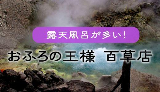 【おふろの王様 百草店:東京都】高幡不動にある実力派スーパー銭湯