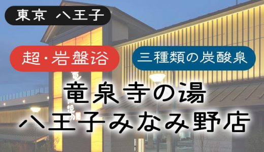 【竜泉寺の湯 八王子みなみ野店】リニューアルにより人気が爆発した温泉施設のクーポン・混雑情報
