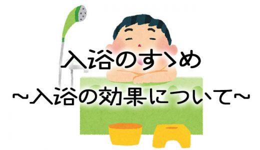 入浴のすゝめ~普段は意識しない入浴の効果について~