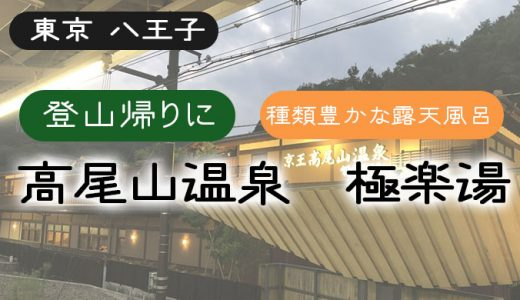 【高尾山温泉 極楽湯】クーポンや混雑情報