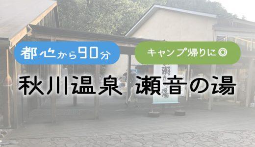 【瀬音の湯】美味しいご飯と最高の露天風呂がある秋川渓谷の温泉