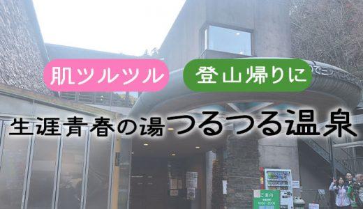 【つるつる温泉】日帰り入浴!御岳山帰りに寄る西東京の名湯