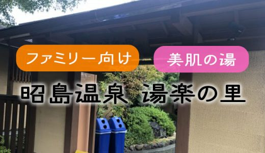 【昭島温泉 湯楽の里】家族連れで楽しめる温泉