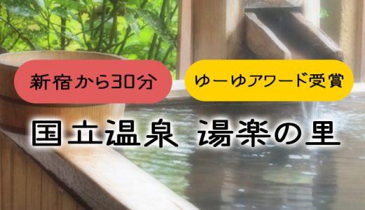 【国立温泉 湯楽の里】都心から30分!ゆーゆアワード受賞温泉