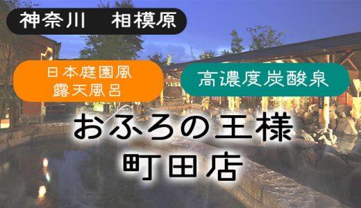 【おふろの王様 町田店】ちょっとした時間に訪れるのにベストな温泉
