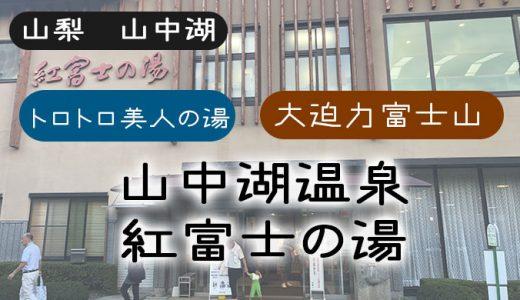 【山中湖温泉 紅富士の湯】富士山が真正面に来る絶景温泉