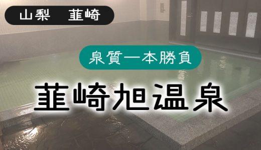 【韮崎旭温泉】泉質に特化した「本物」の温泉